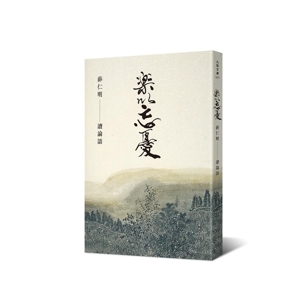 ◤博客來BOOKS◢ 暢銷書榜《推薦》樂以忘憂:薛仁明讀論語