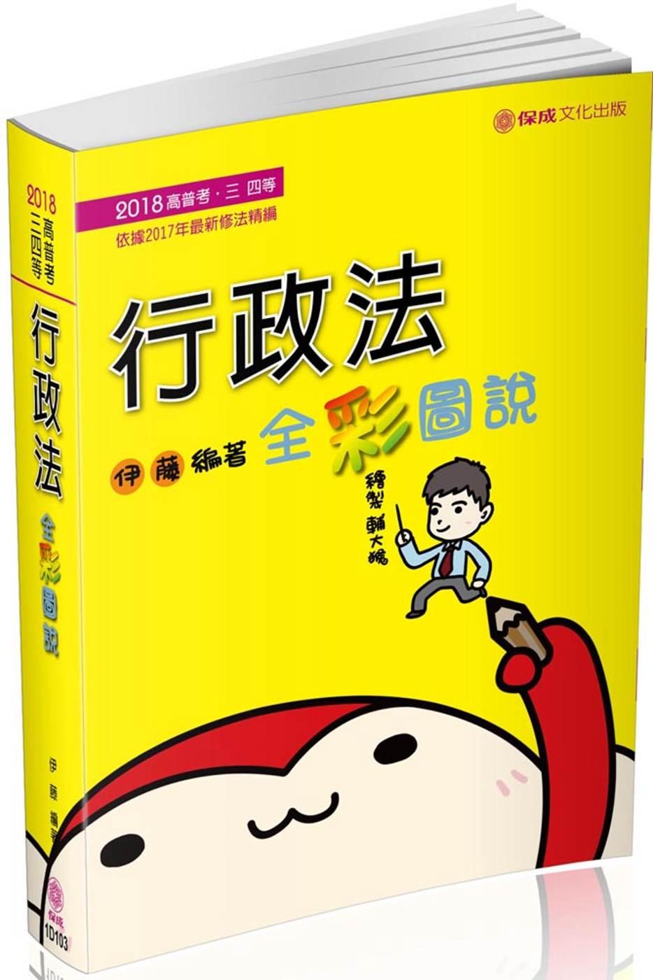 行政法-全彩圖說-2018高普考.地方特考三四等<保成>(九版)