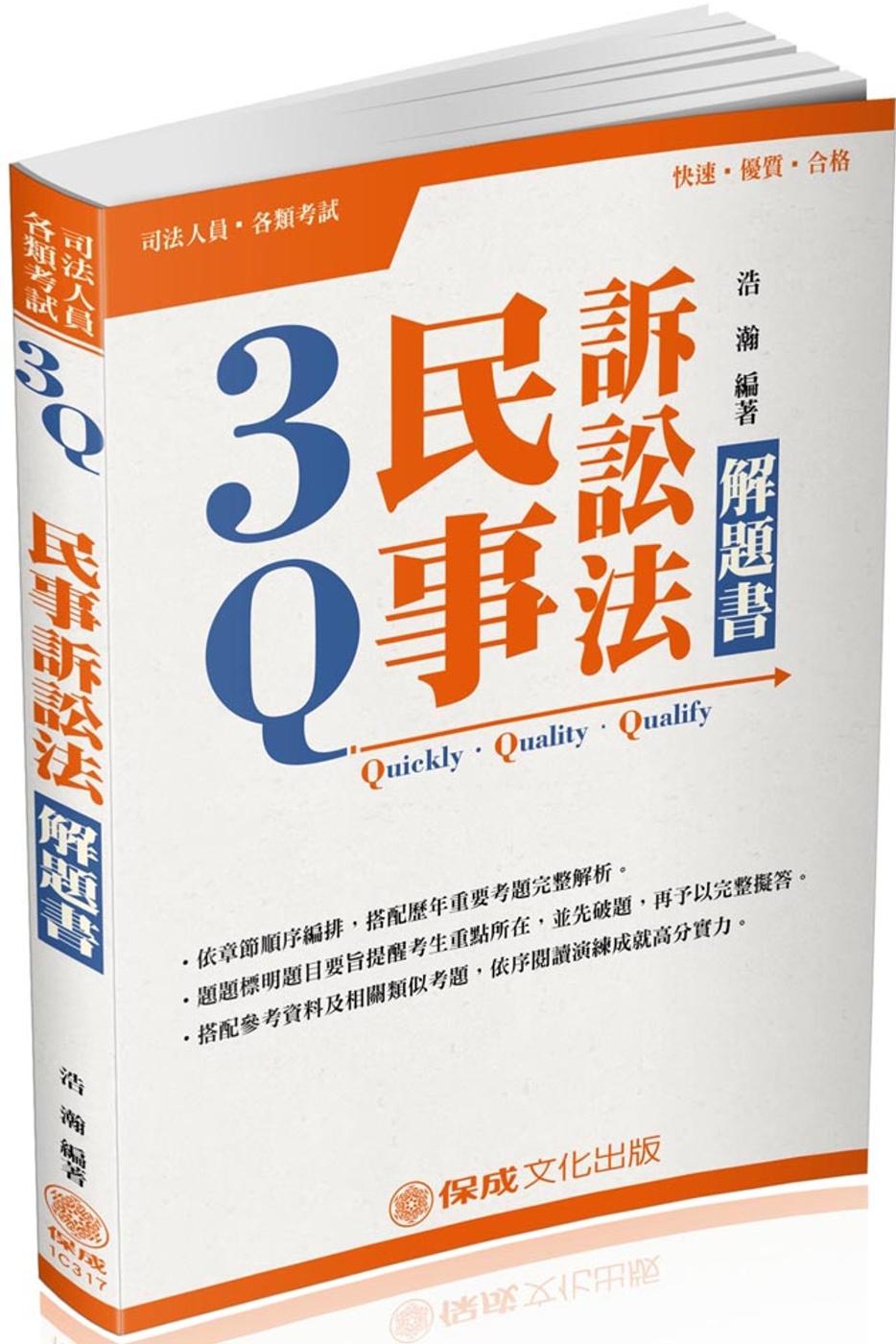 3Q民事訴訟法-解題書-2018律師.司法特考.升等考試<保成>(二版)