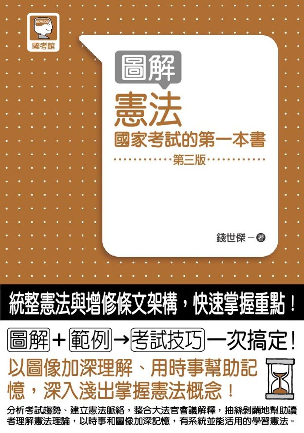 ◤博客來BOOKS◢ 暢銷書榜《推薦》圖解憲法 國家考試的第一本書(第三版)