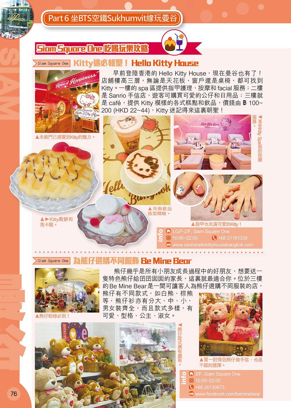 ◤博客來BOOKS◢ 暢銷書榜《推薦》曼谷(18~19年版):Hea玩潮遊嘆世界Easy GO!