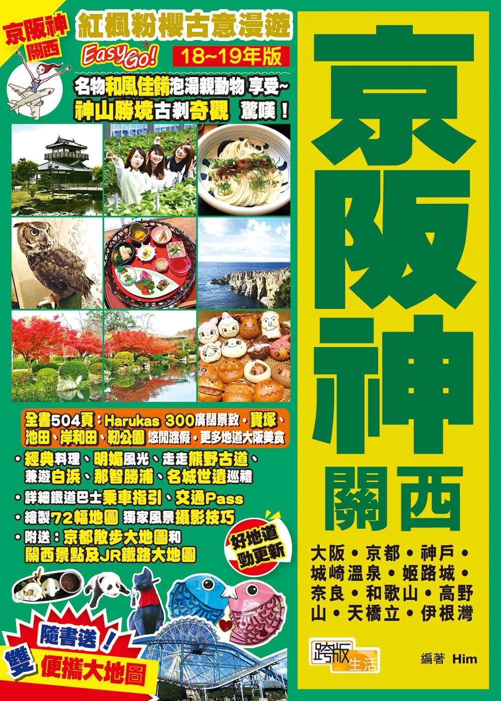 ◤博客來BOOKS◢ 暢銷書榜《推薦》京阪神(18-19年版):紅楓粉櫻古意漫遊Easy GO!