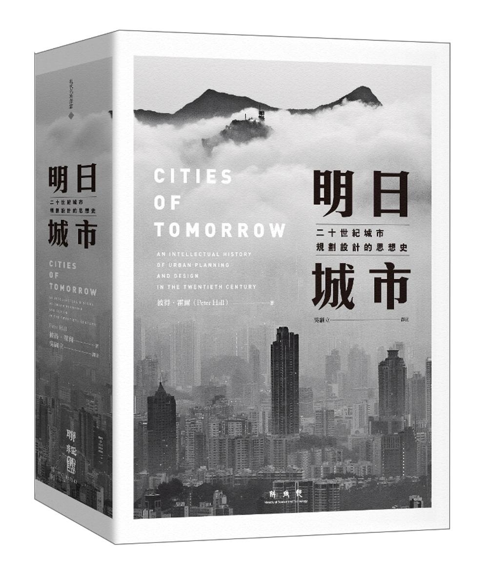 ◤博客來BOOKS◢ 暢銷書榜《推薦》明日城市:二十世紀城市規劃設計的思想史