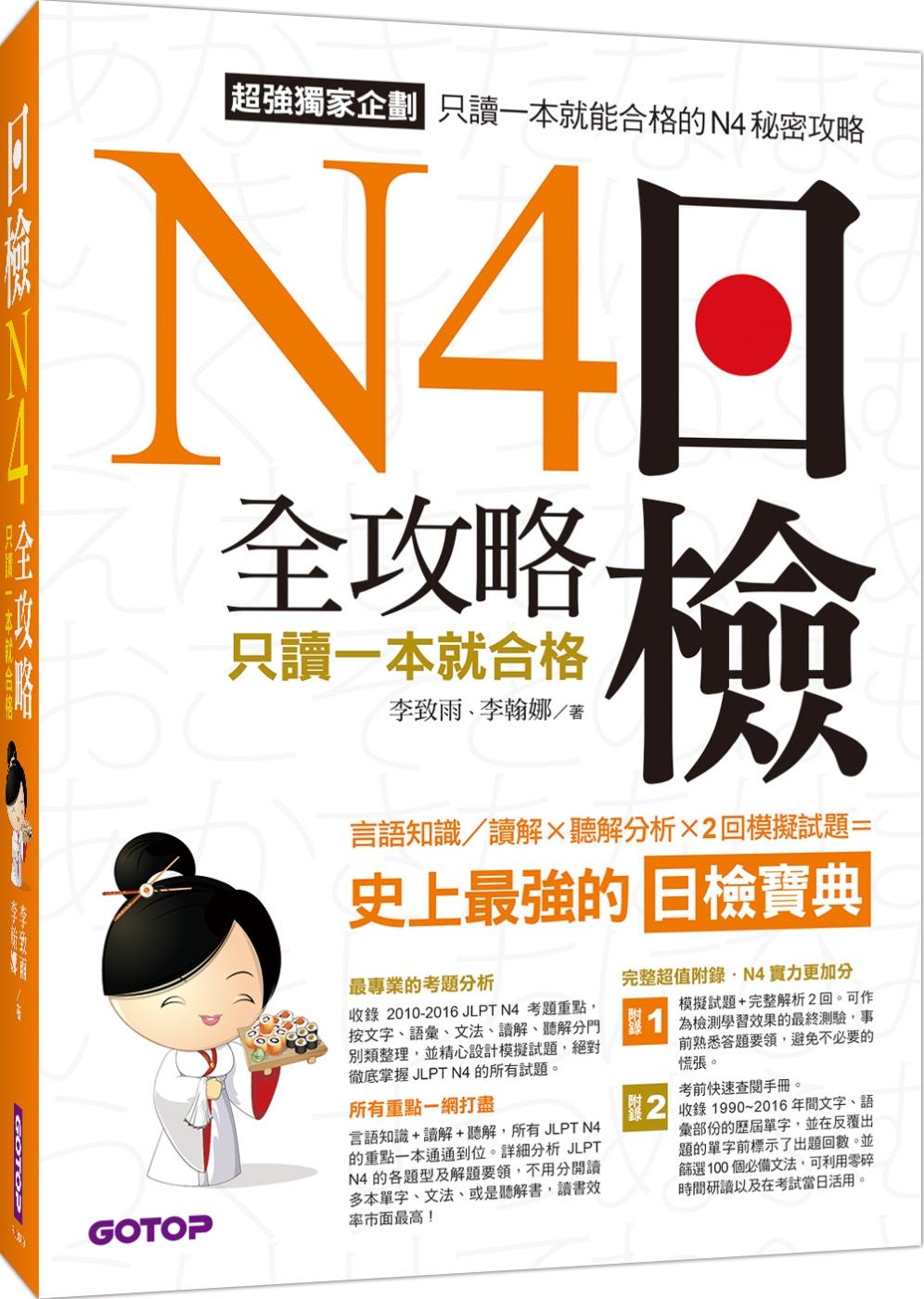 ◤博客來BOOKS◢ 暢銷書榜《推薦》日檢N4全攻略:言語知識/讀解+聽解 只讀一本就合格(MP3)