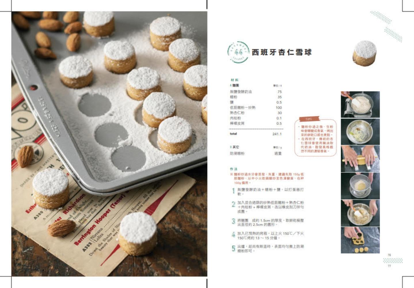 ◤博客來BOOKS◢ 暢銷書榜《推薦》職人的188道手工甜鹹餅乾:小烤箱完美烘焙術!不藏私創業配方大公開