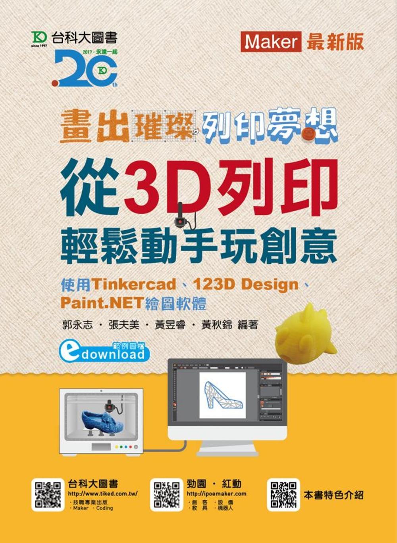 ◤博客來BOOKS◢ 暢銷書榜《推薦》畫出璀璨、列印夢想:從3D列印輕鬆動手畫玩創意-使用Tinkercad、123D Design、Paint.NET繪圖軟體