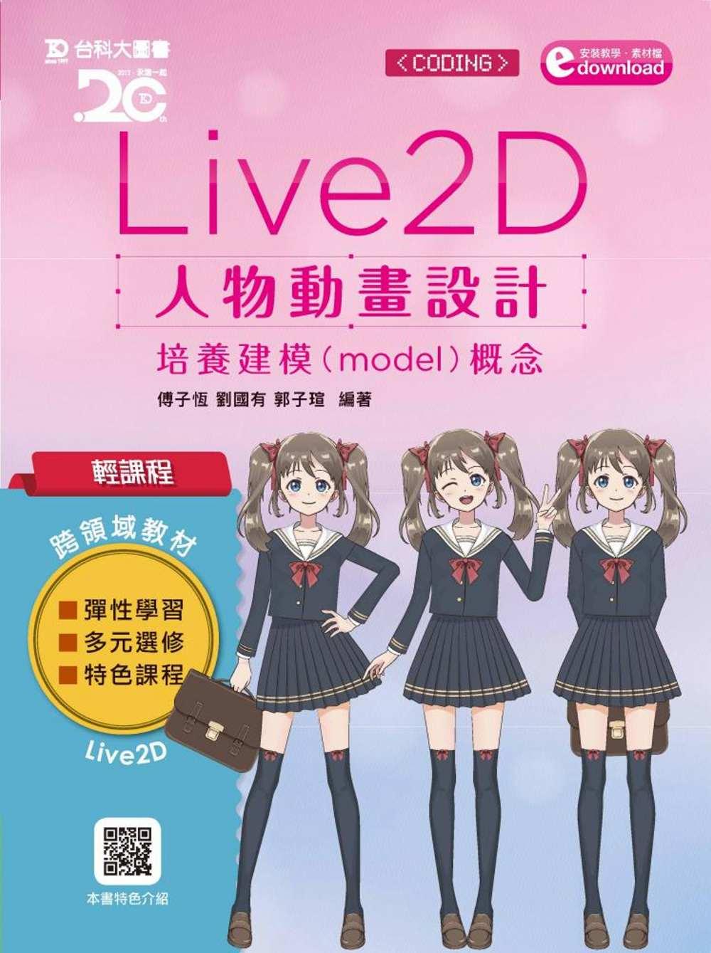 輕課程 Live 2D 人物動畫 :培養建模 model 概念附範例素材檔