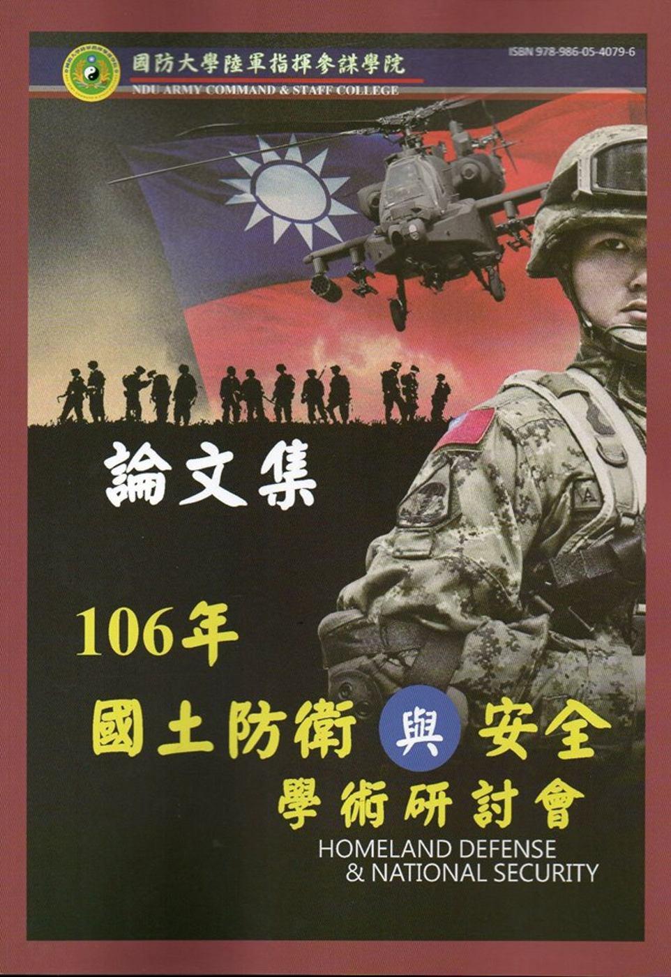 國防大學陸軍指揮參謀學院民國106年度國土防衛與安全學術研討會論文集