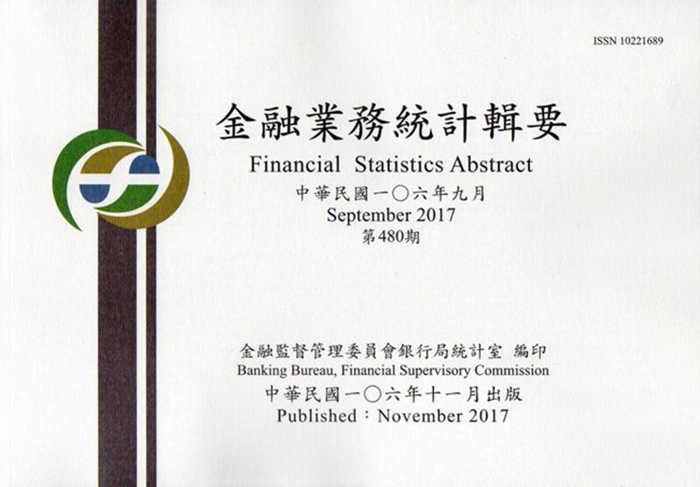 金融業務統計輯要第480期(106/09)