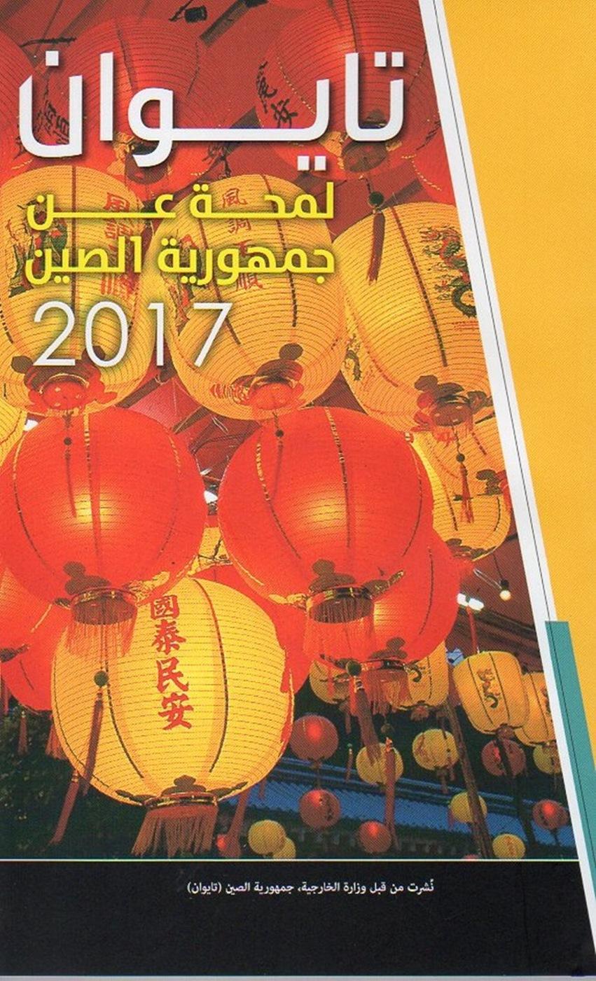 中華民國一瞥2017阿拉伯文