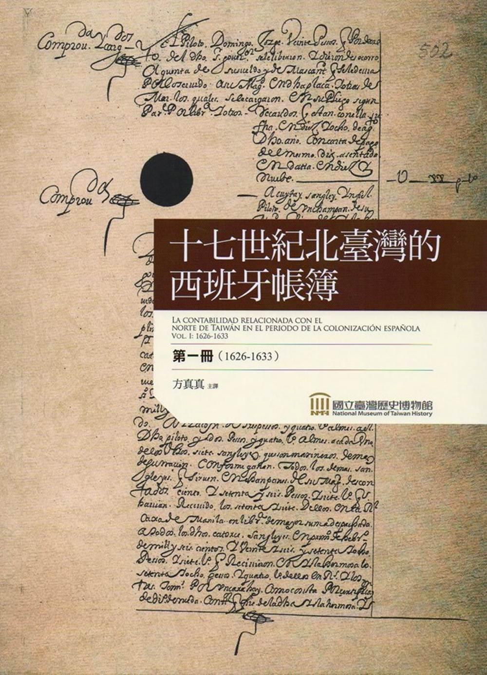 十七世紀北臺灣的西班牙帳簿 第一冊(1626-1633)(精裝)