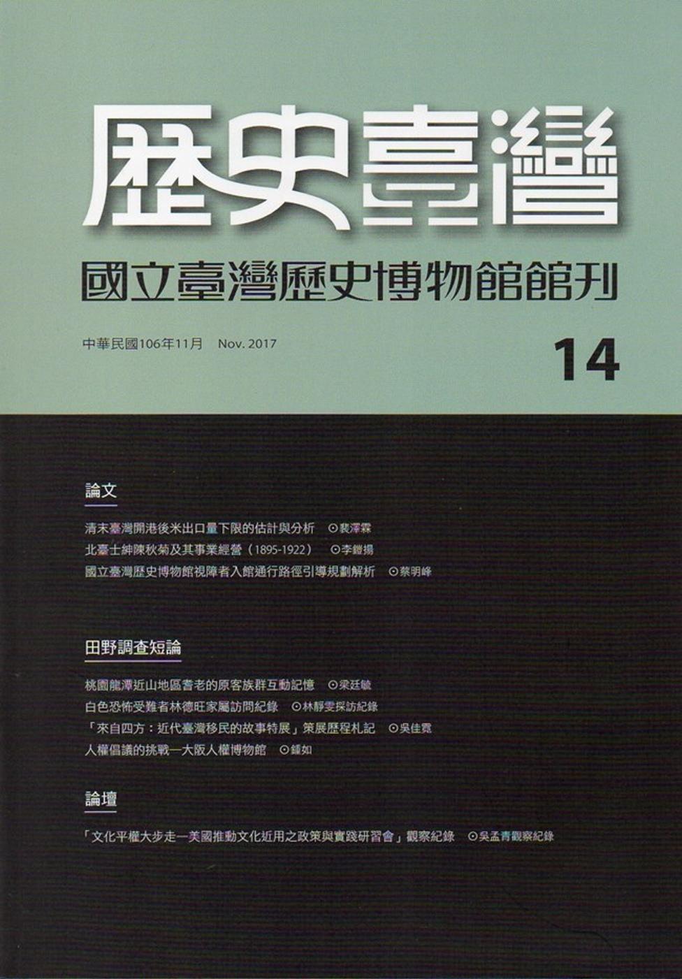 歷史臺灣-國立臺灣歷史博物館館刊第14期(106.11)