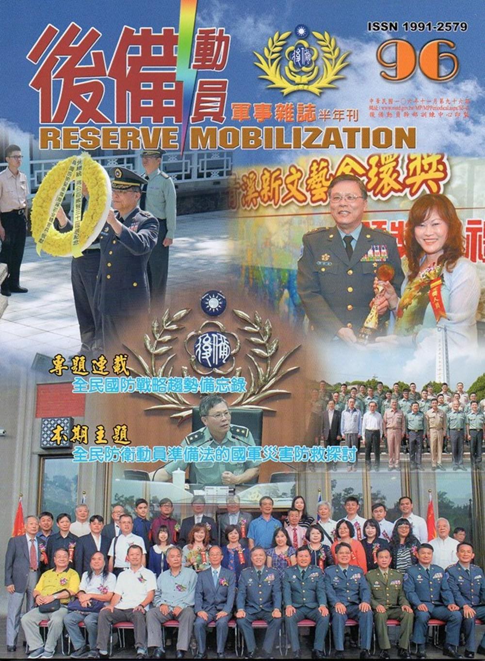 《後備動員軍事雜誌(半年刊)96(106.11)》