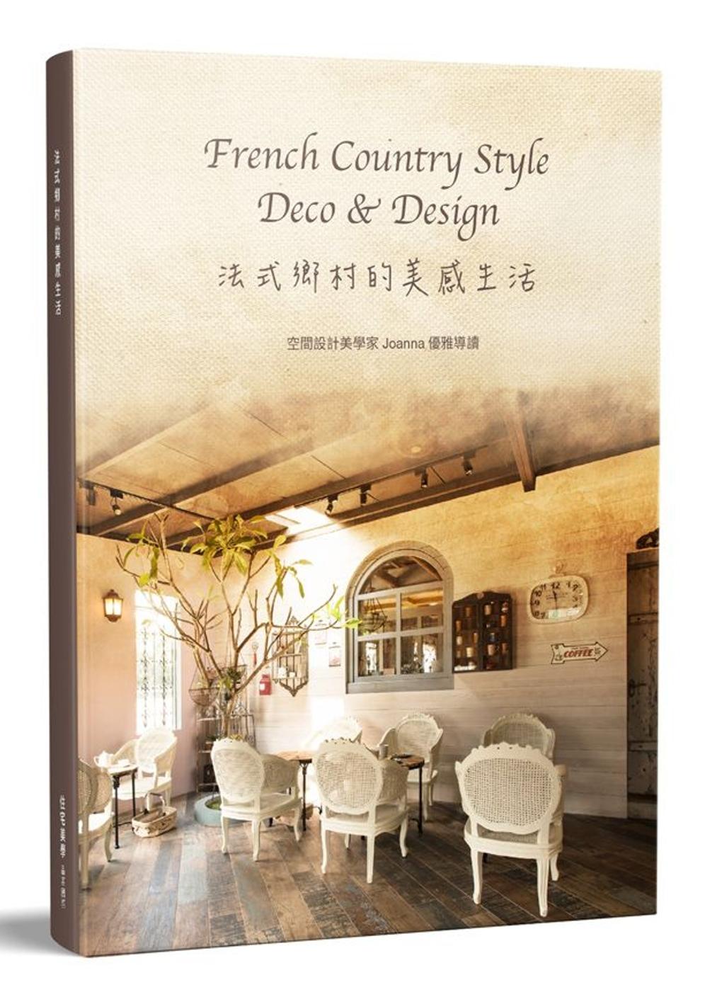 ◤博客來BOOKS◢ 暢銷書榜《推薦》法式鄉村的美感生活