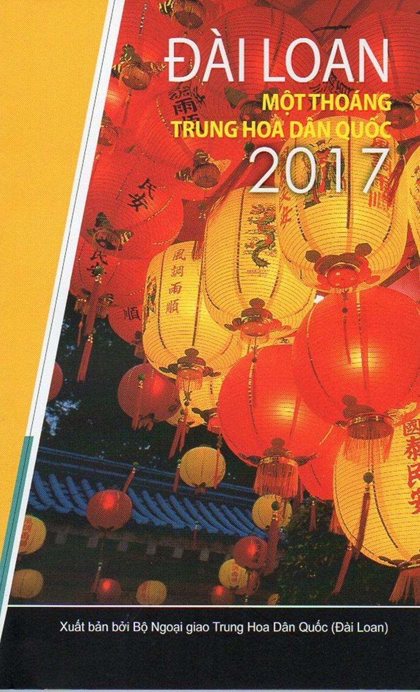 中華民國一瞥2017越南文