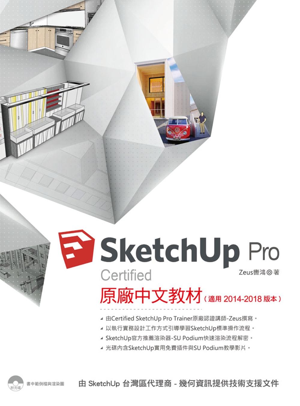 ◤博客來BOOKS◢ 暢銷書榜《推薦》SketchUp Pro Certified原廠中文教材(適用2014-2018版本)