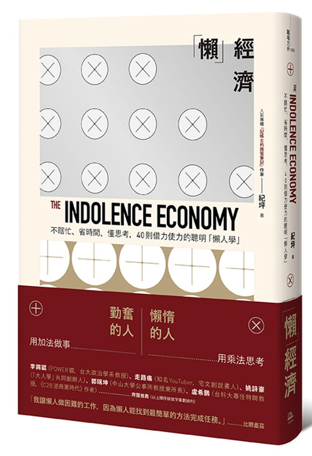 ◤博客來BOOKS◢ 暢銷書榜《推薦》懶  經濟:不瞎忙、省時間、懂思考,40則借力使力的聰明「懶人學」
