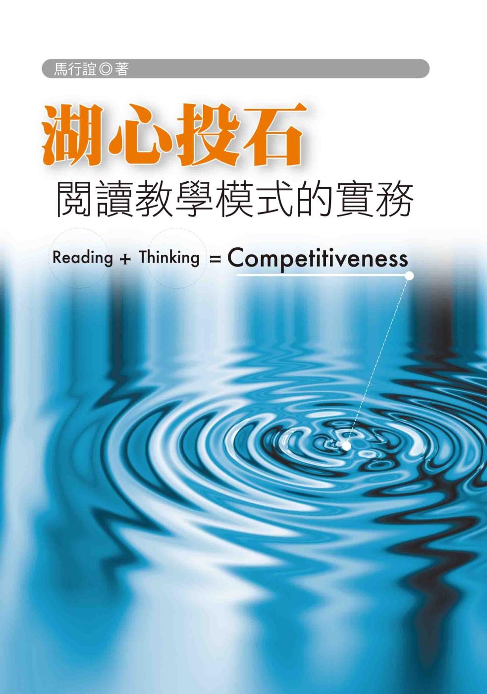 湖心投石閱讀教學模式的實務