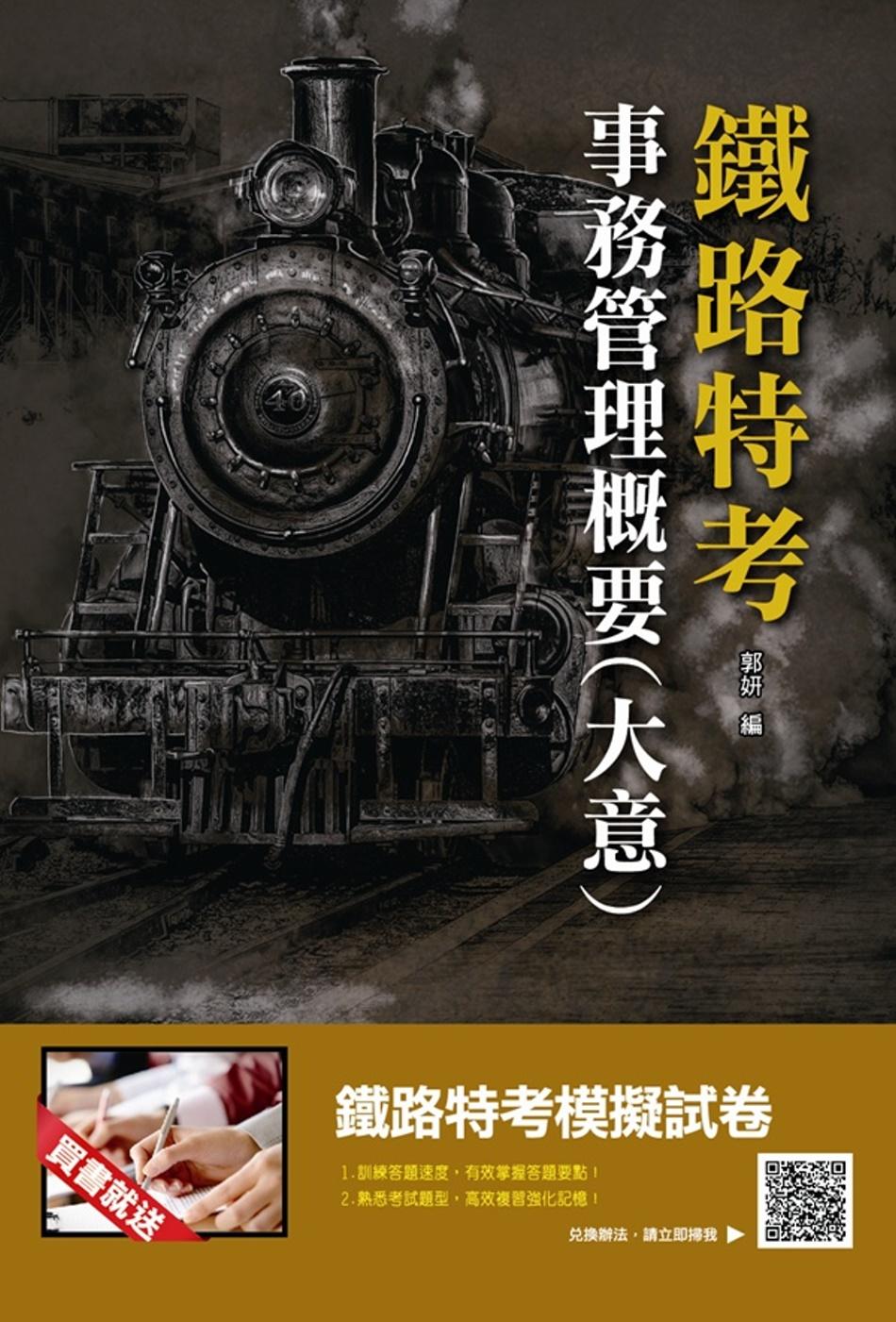 【107年最新版】事務管理概要(大意)(超高命中率,考生強烈推薦)(鐵路特考適用):(贈鐵路特考模擬試卷)(十版)