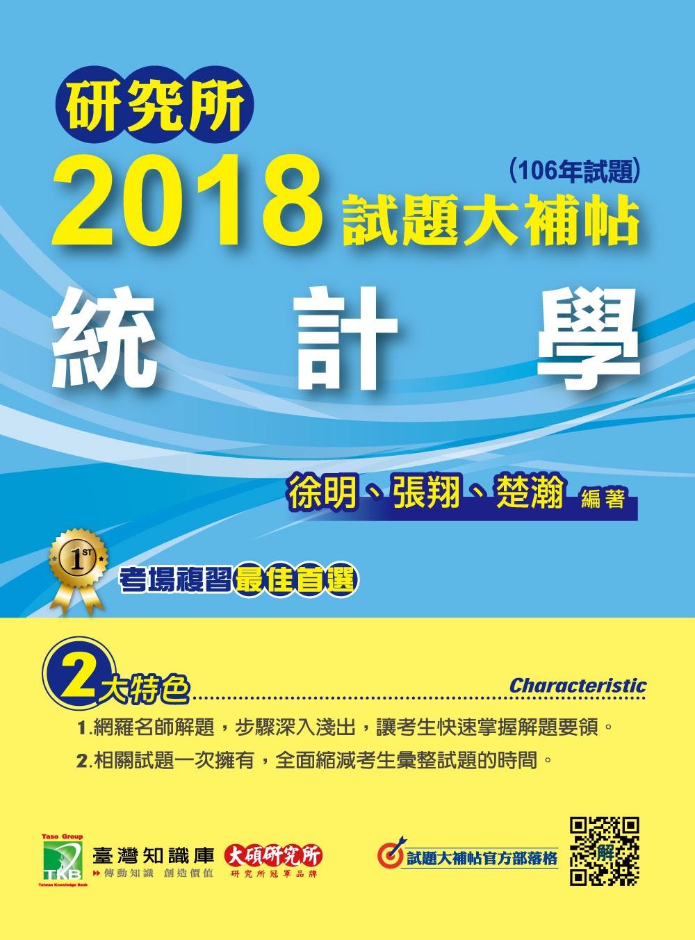 研究所2018試題大補帖【統計學】(106年試題)