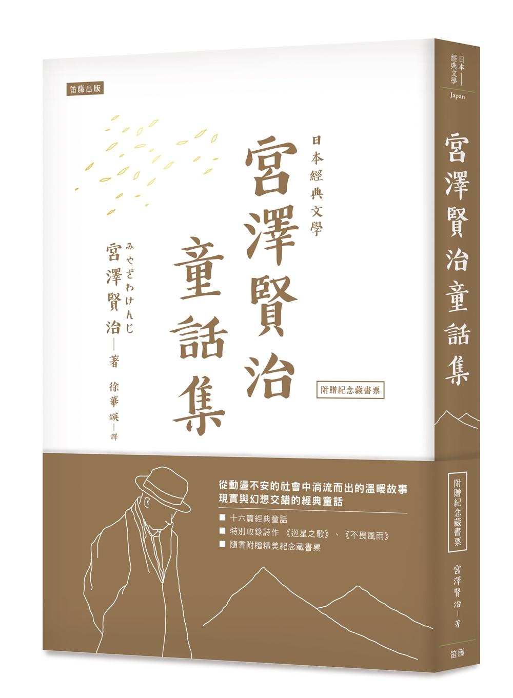 日本經典文學:宮澤賢治童話集(附紀念藏書票)