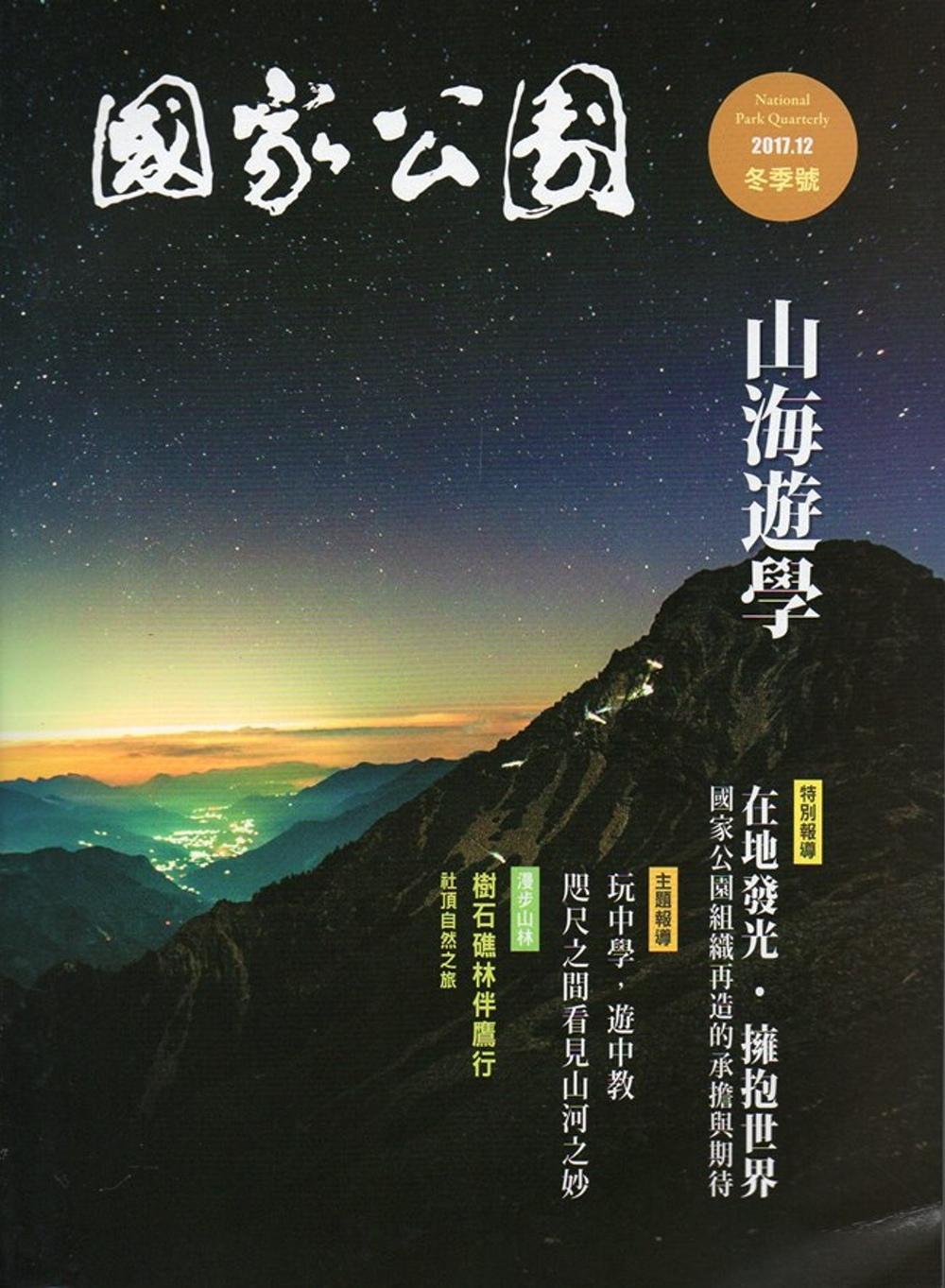 國家公園季刊2017第4季(2017/12)