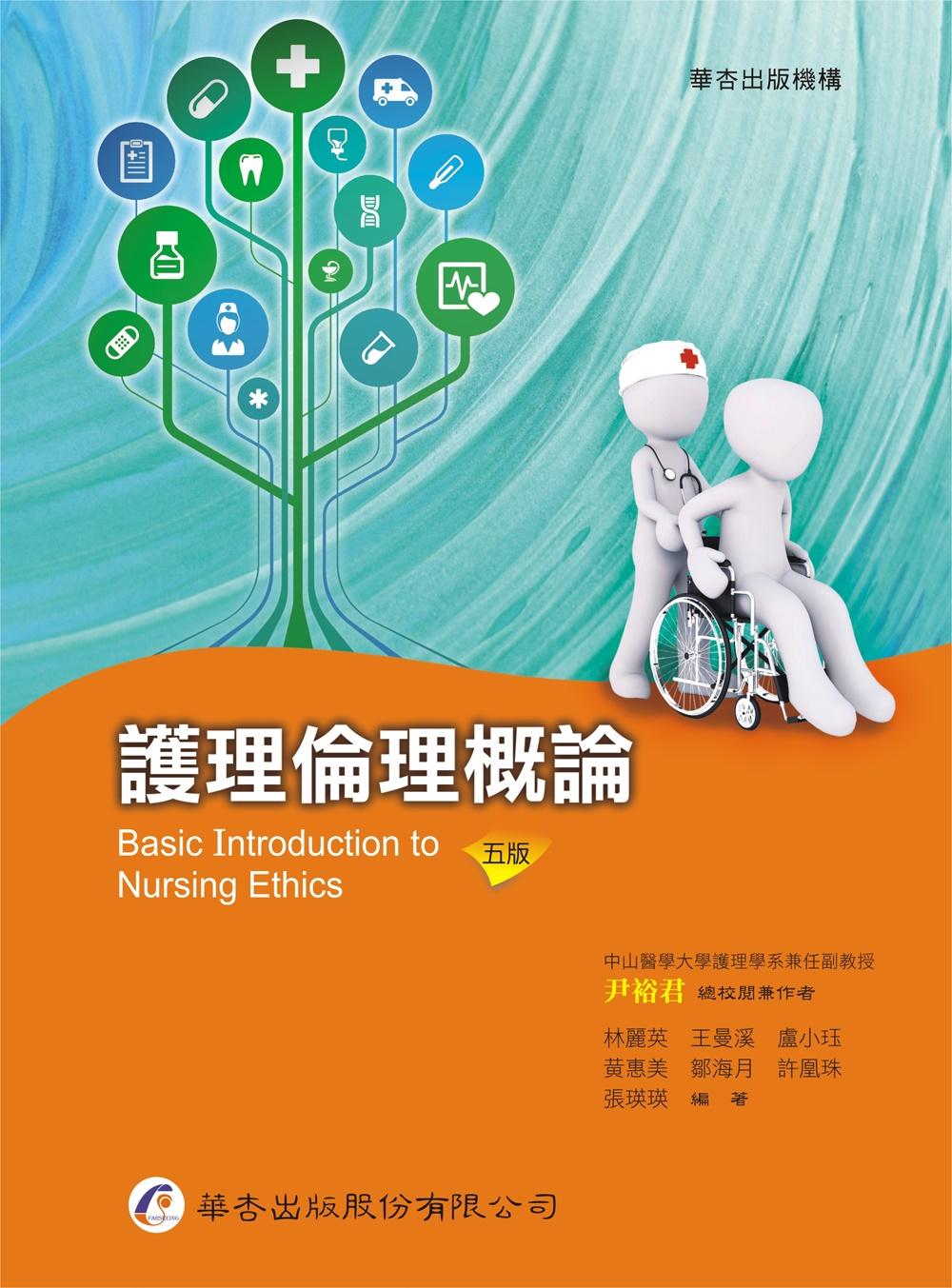 護理倫理概論(五版)
