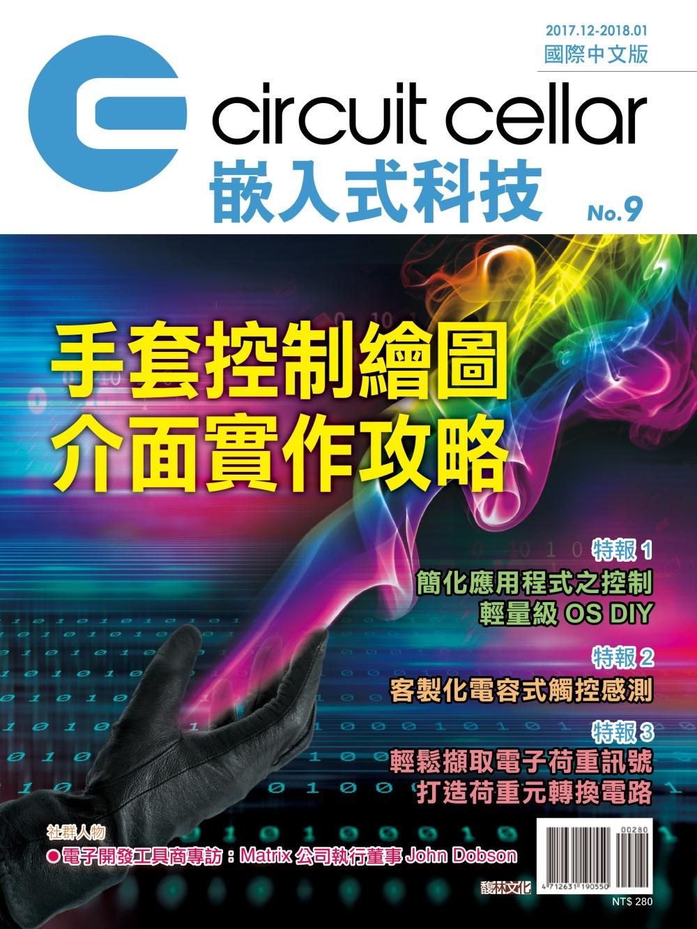 ◤博客來BOOKS◢ 暢銷書榜《推薦》Circuit Cellar嵌入式科技 國際中文版 No.9