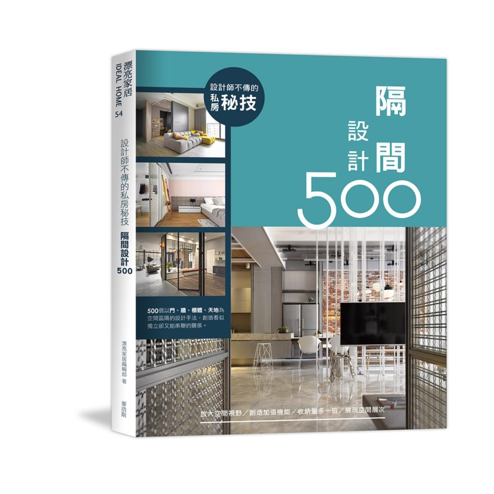 ◤博客來BOOKS◢ 暢銷書榜《推薦》設計師不傳的私房秘技:隔間設計500