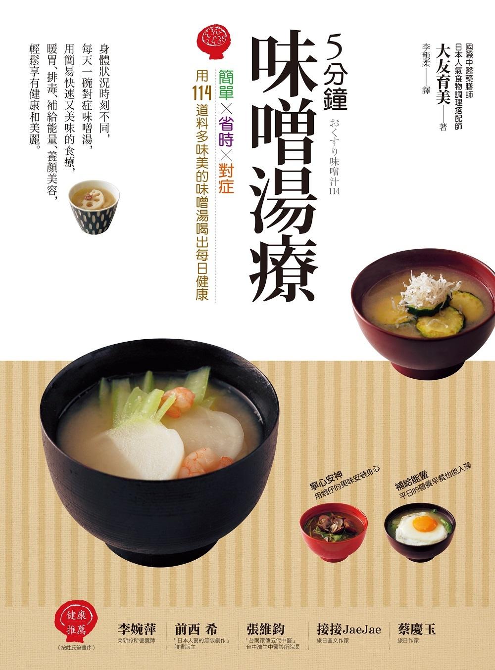 ◤博客來BOOKS◢ 暢銷書榜《推薦》5分鐘味噌湯療:簡單╳省時╳對症~用114道料多味美的味噌湯喝出每日健康