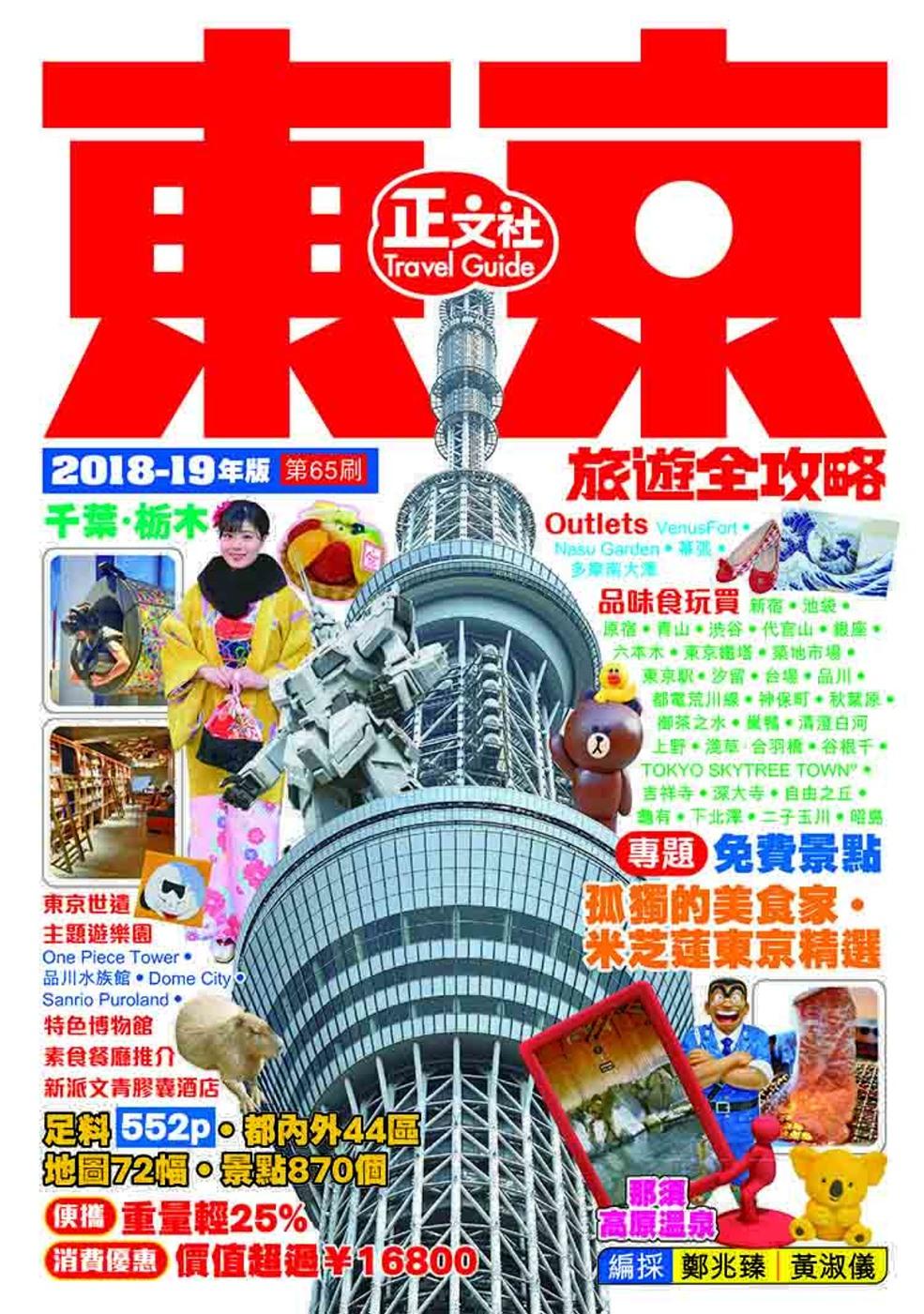 東京旅遊全攻略 2018-19年版(第65刷)