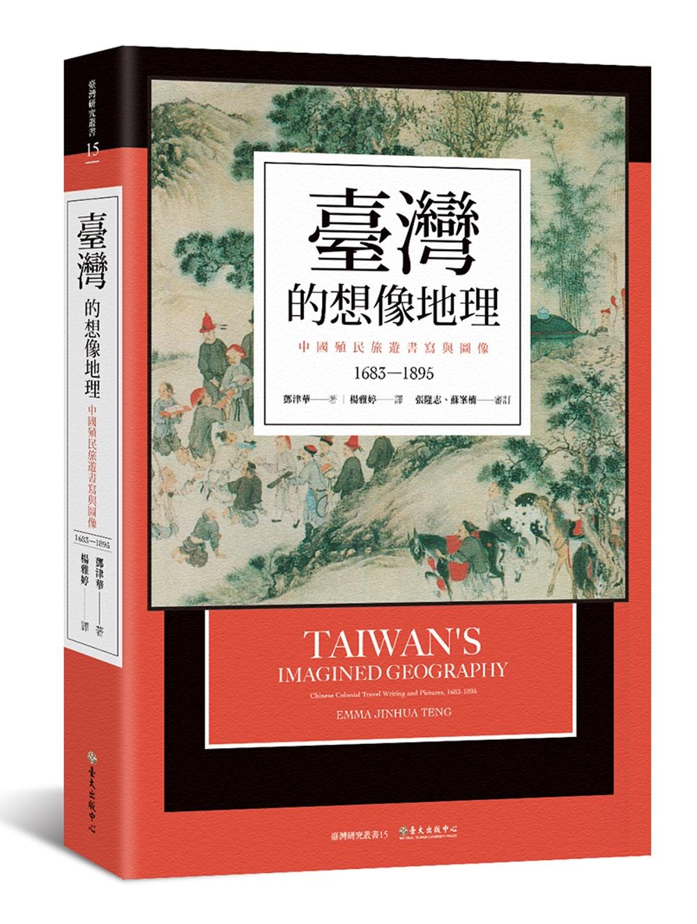◤博客來BOOKS◢ 暢銷書榜《推薦》臺灣的想像地理:中國殖民旅遊書寫與圖像(1683-1895)