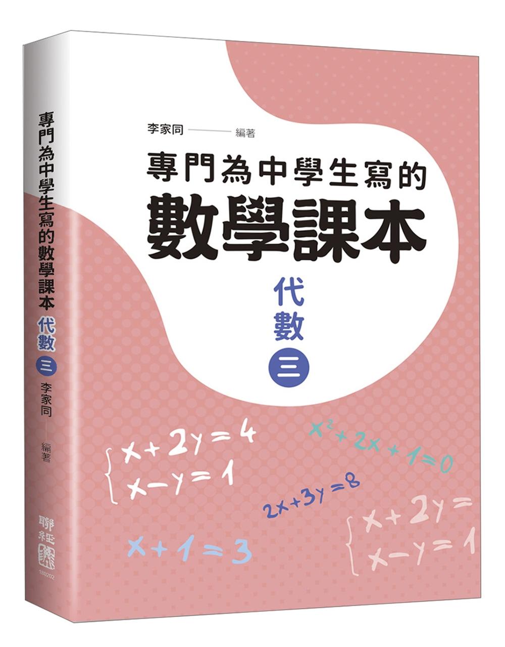 ◤博客來BOOKS◢ 暢銷書榜《推薦》專門為中學生寫的數學課本:代數(三)(2018年全新修訂版)