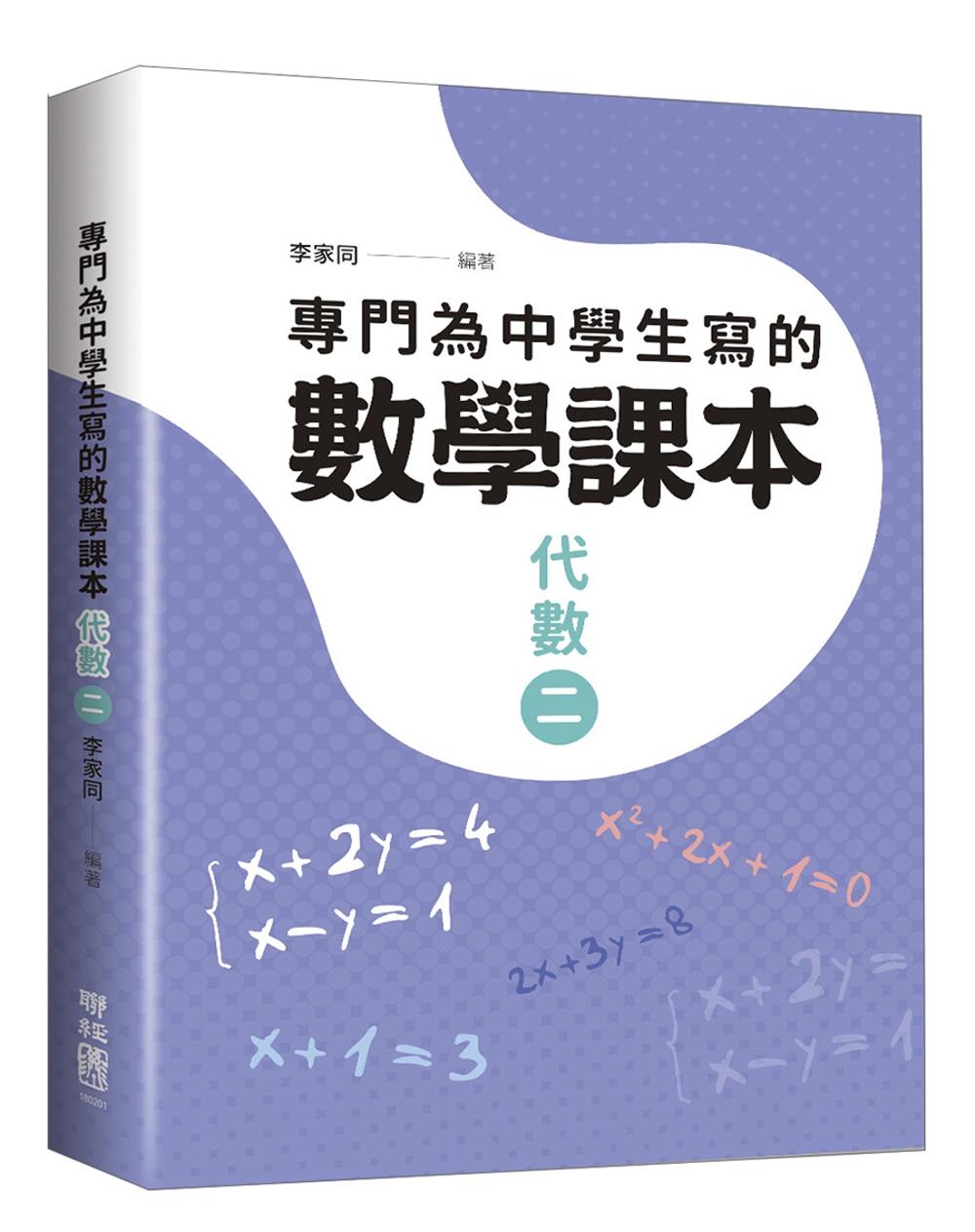 ◤博客來BOOKS◢ 暢銷書榜《推薦》專門為中學生寫的數學課本:代數(二)(2018年全新修訂版)