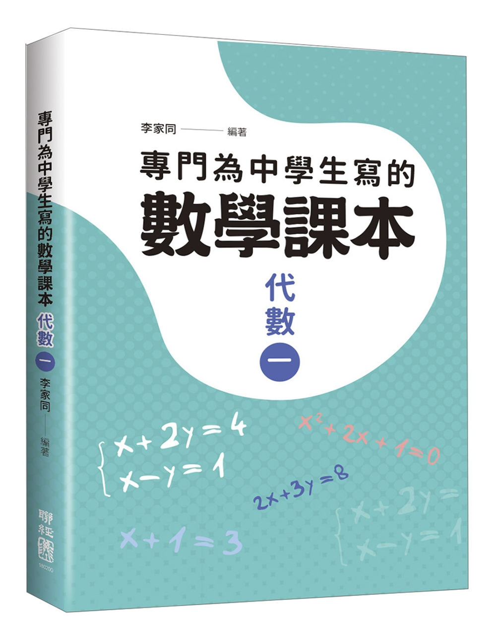 ◤博客來BOOKS◢ 暢銷書榜《推薦》專門為中學生寫的數學課本:代數(一)(2018年全新修訂版)