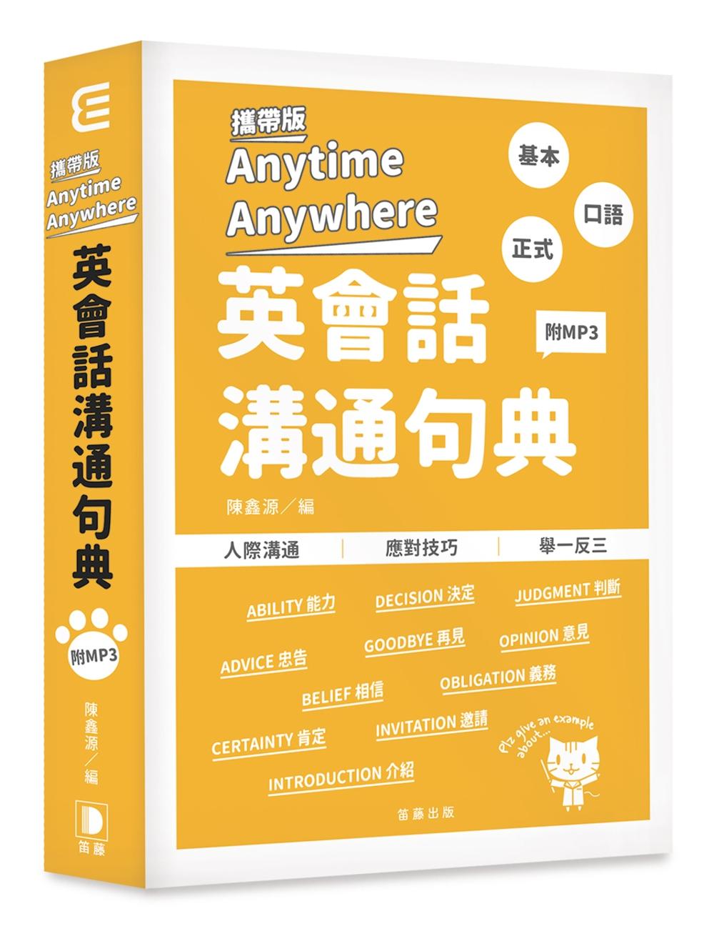 攜帶版Anytime Anywhere英會話溝通句典:人際溝通‧應對技巧‧舉一反三(附MP3) 【二版】