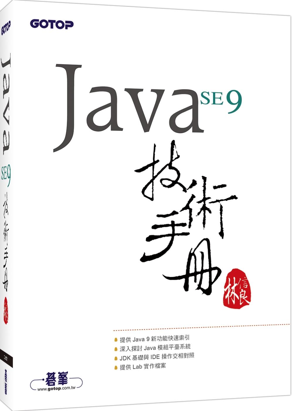 ◤博客來BOOKS◢ 暢銷書榜《推薦》Java SE 9 技術手冊