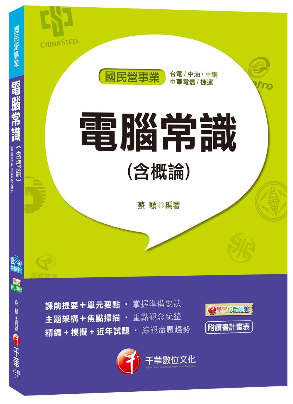 ◤博客來BOOKS◢ 暢銷書榜《推薦》電腦常識(含概論)[台電、中油、中鋼、中華電信、捷運]