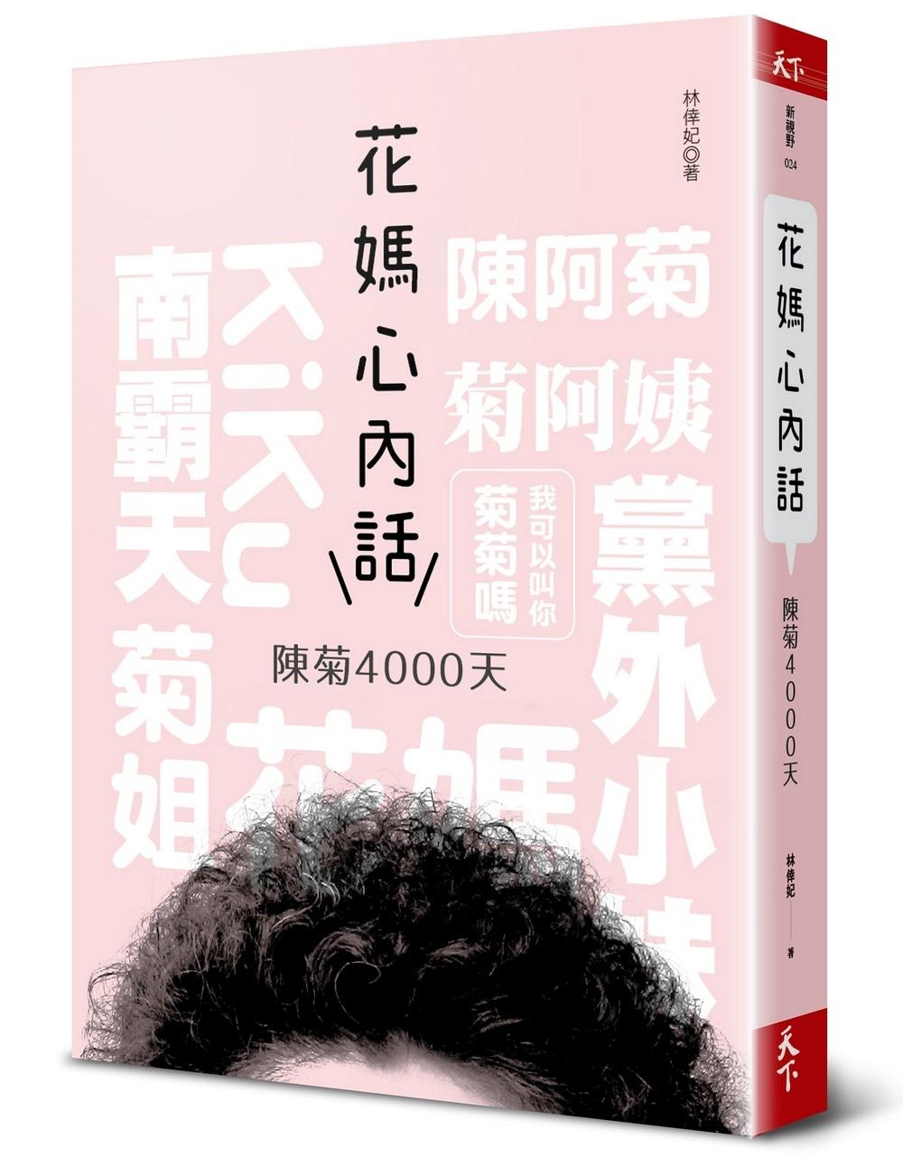 ◤博客來BOOKS◢ 暢銷書榜《推薦》花媽心內話:陳菊4000天