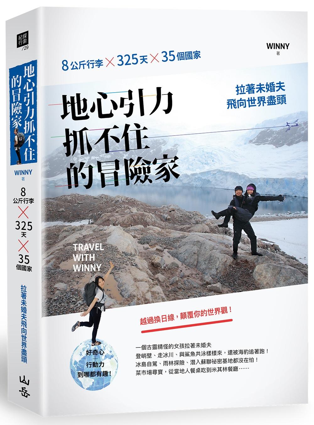 ◤博客來BOOKS◢ 暢銷書榜《推薦》地心引力抓不住的冒險家:8公斤行李×325天×35個國家,拉著未婚夫飛向世界盡頭