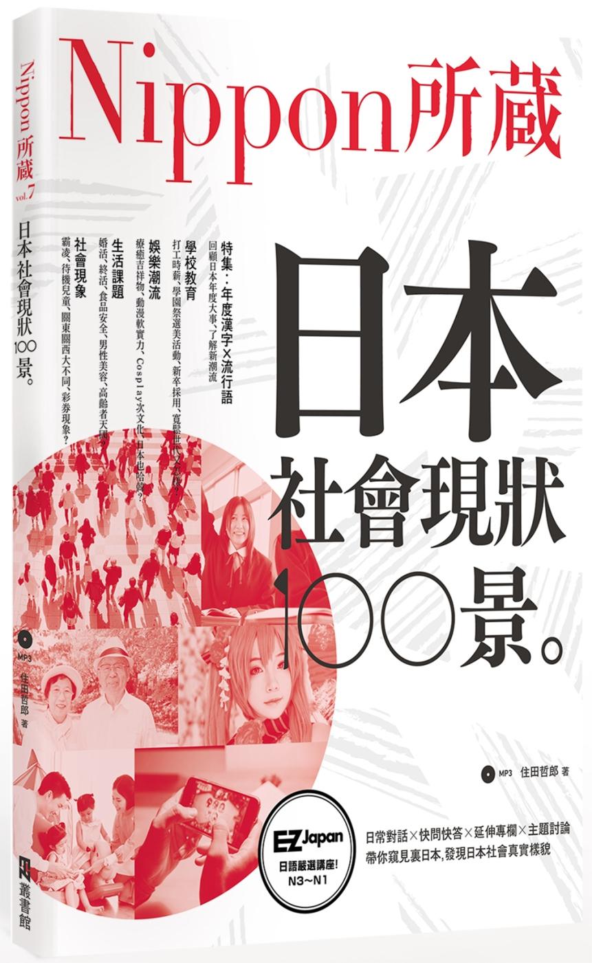 ◤博客來BOOKS◢ 暢銷書榜《推薦》日本社會現狀100景:Nippon所藏日語嚴選講座(1書1MP3)