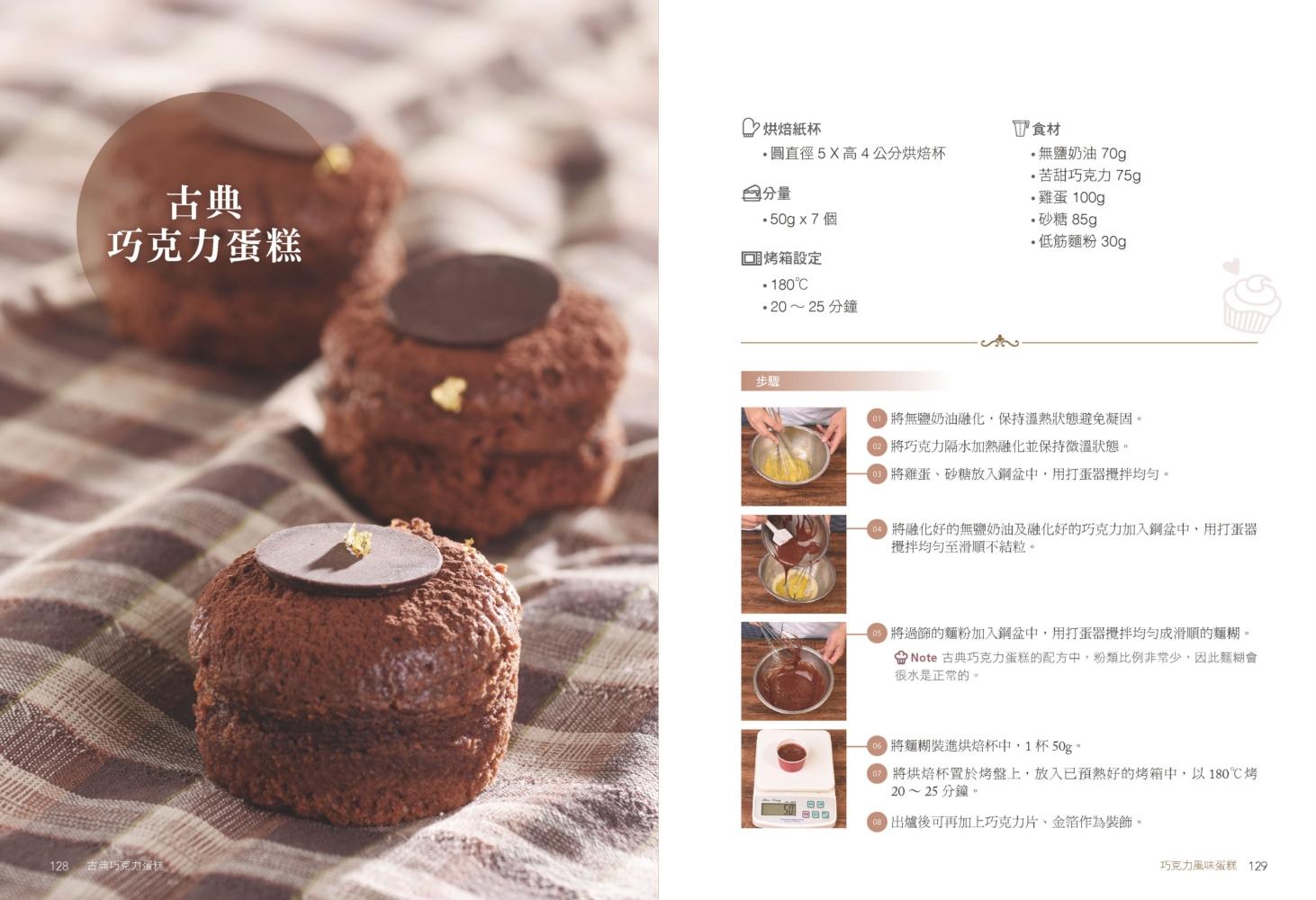 ◤博客來BOOKS◢ 暢銷書榜《推薦》呂昇達美味戚風蛋糕X巧手烘焙小西點