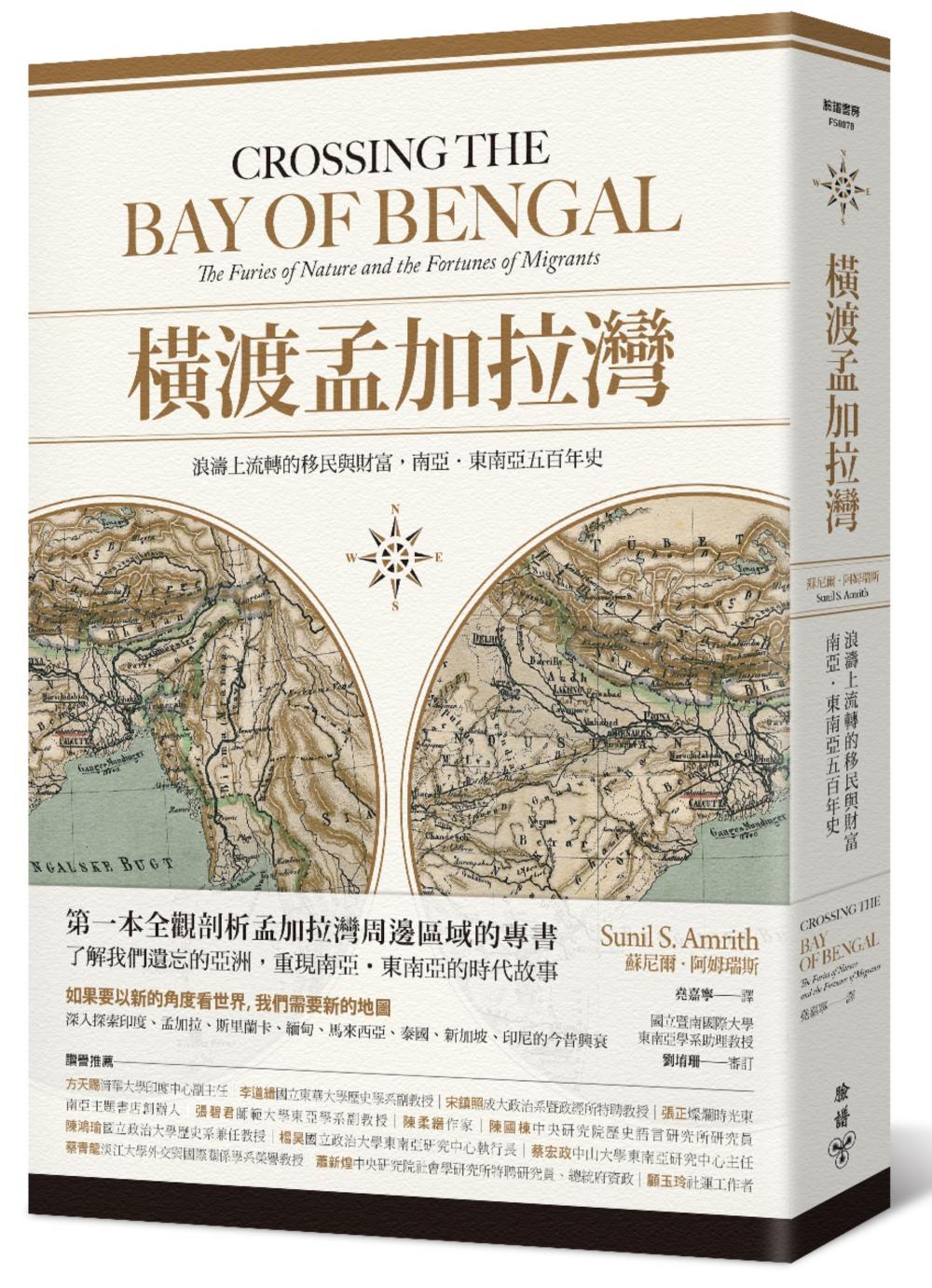 ◤博客來BOOKS◢ 暢銷書榜《推薦》橫渡孟加拉灣:浪濤上流轉的移民與財富,南亞•東南亞五百年史
