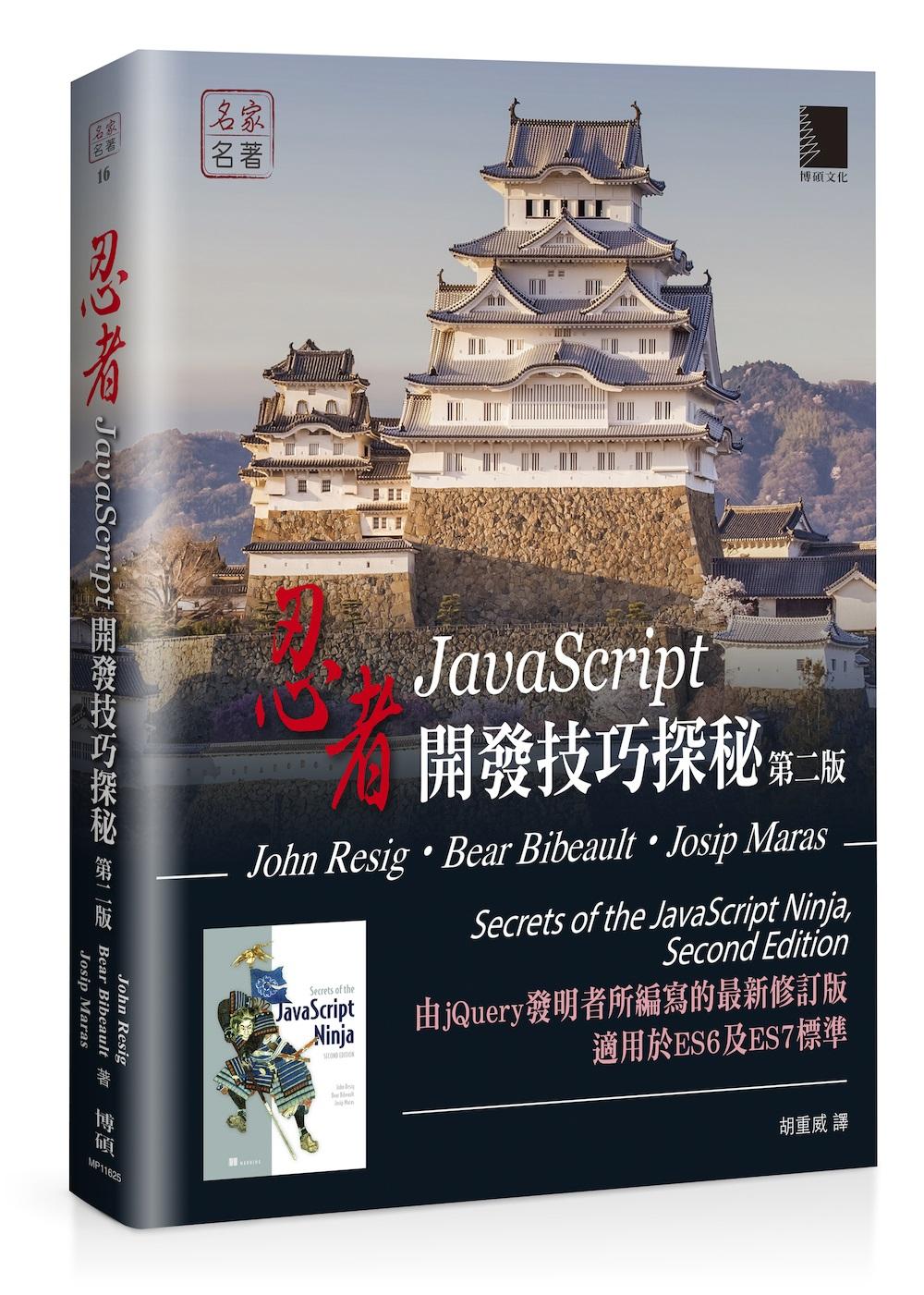 ◤博客來BOOKS◢ 暢銷書榜《推薦》忍者:JavaScript開發技巧探秘 第二版