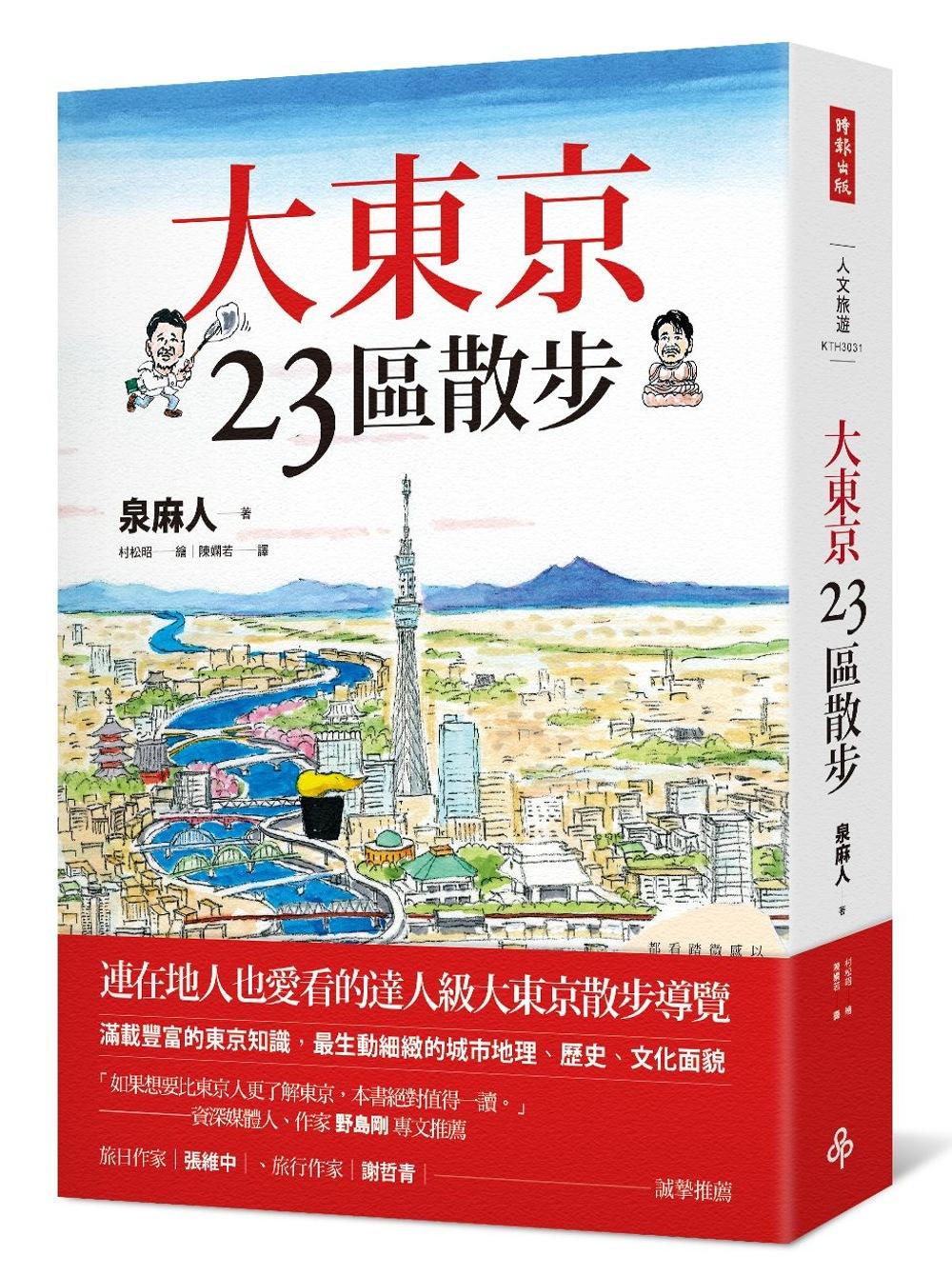 ◤博客來BOOKS◢ 暢銷書榜《推薦》大東京23區散步