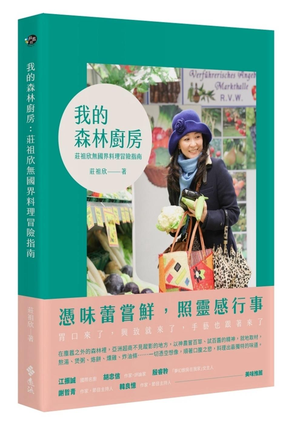 ◤博客來BOOKS◢ 暢銷書榜《推薦》我的森林廚房:莊祖欣無國界料理冒險指南