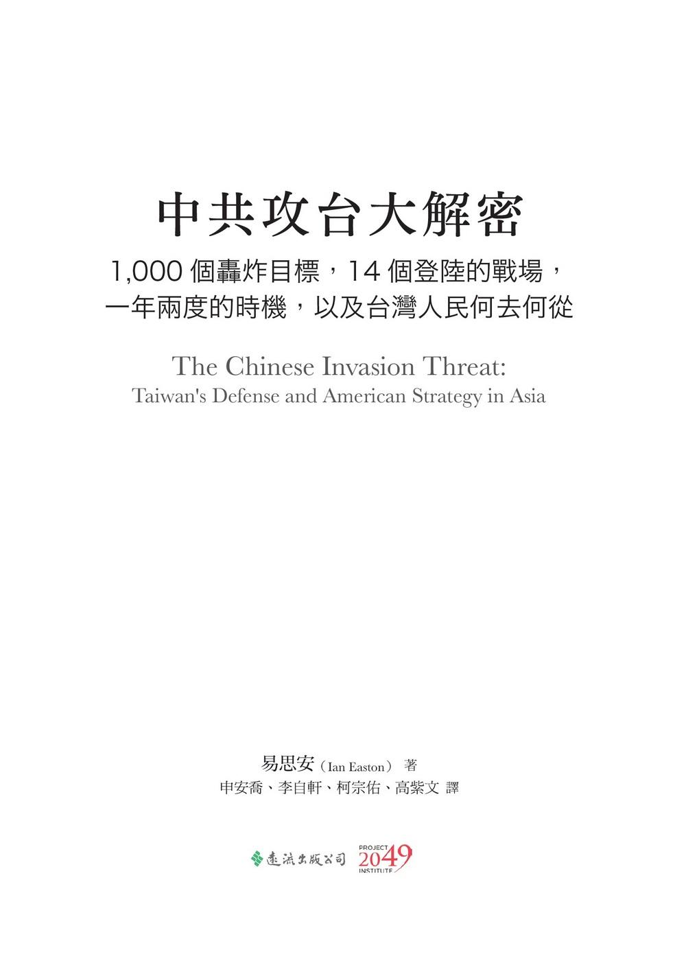 ◤博客來BOOKS◢ 暢銷書榜《推薦》中共攻台大解密:1000個轟炸目標、14個登陸的戰場、一年兩度的時機,以及台灣人民何去何從