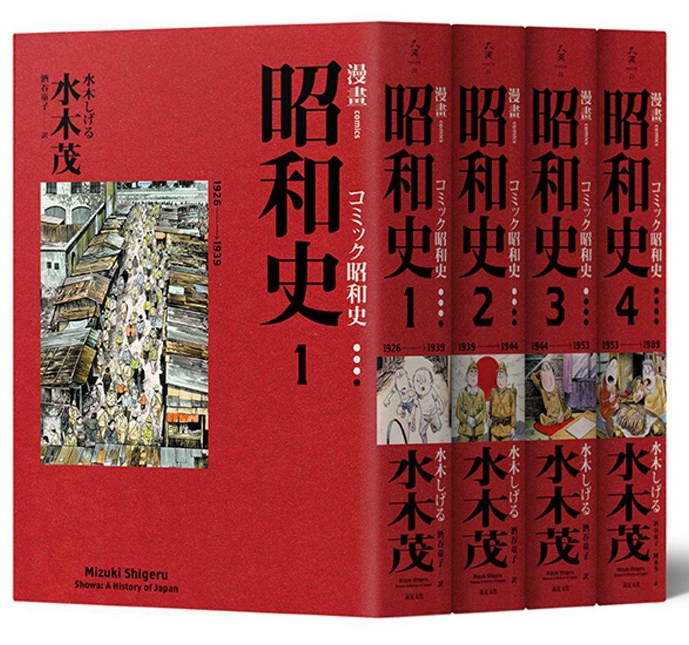 愛藏版 漫畫昭和史1-4