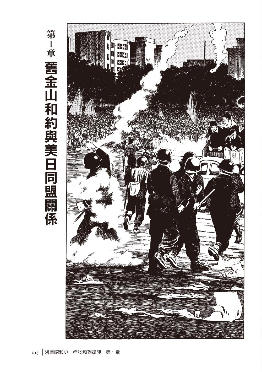 ◤博客來BOOKS◢ 暢銷書榜《推薦》愛藏版 漫畫昭和史1-4