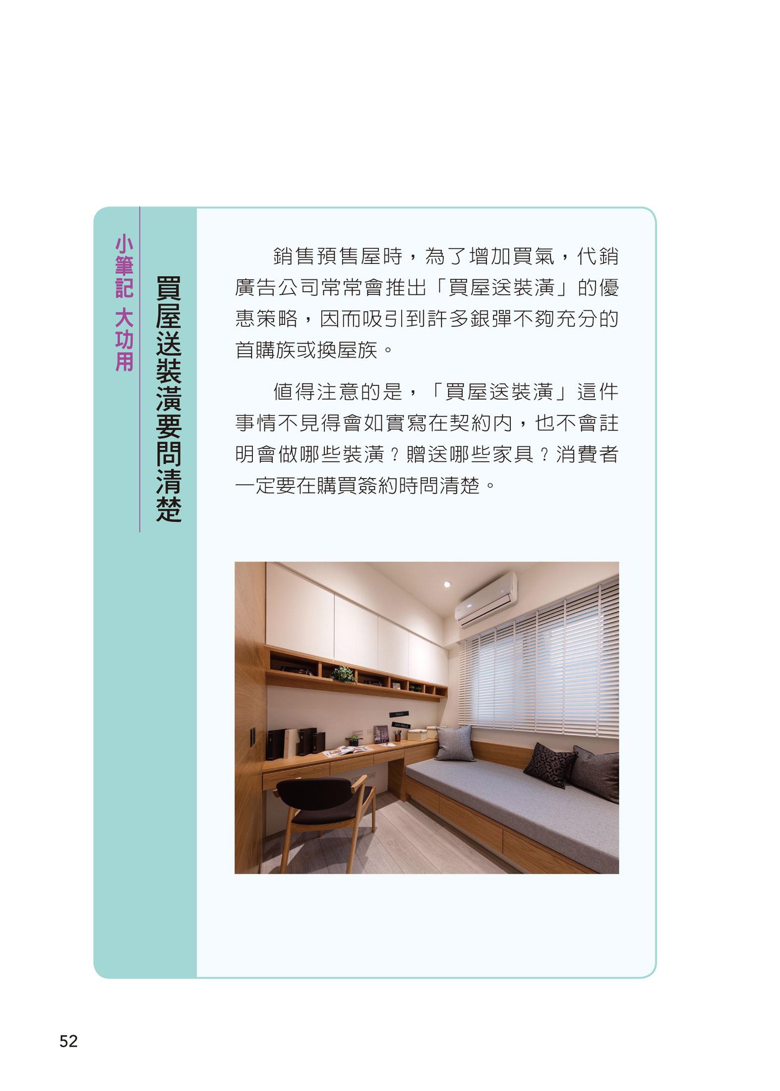 ◤博客來BOOKS◢ 暢銷書榜《推薦》建設公司老闆教你 買好宅,幸福一輩子(新版)